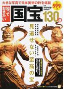 知っておきたい国宝130選 大きな写真で日本美術の粋を堪能 (TJ MOOK 知りたい!得する!ふくろうBOOKS)(TJ MOOK)