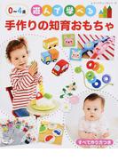 0〜4歳遊んで学べる手作りの知育おもちゃ (レディブティックシリーズ)(レディブティックシリーズ)