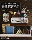 かんたんおしゃれな実用雑貨折り紙 (レディブティックシリーズ)(レディブティックシリーズ)