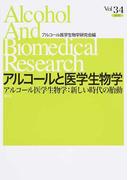 アルコールと医学生物学 Vol.34(2015) アルコール医学生物学:新しい時代の胎動