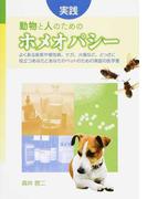 実践:動物と人のためのホメオパシー よくある疾患や慢性病、ケガ、火傷など、とっさに役立つあなたとあなたのペットのための家庭の医学書