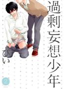【11-15セット】過剰妄想少年2(ふゅーじょんぷろだくと)