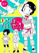 【1-5セット】ワールドアドレッセンス(ロマンチカ☆ティアラ)