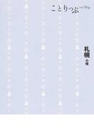 札幌 小樽 3版 (ことりっぷ)(ことりっぷ)