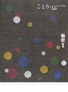 仙台 松島 3版 (ことりっぷ)(ことりっぷ)