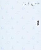 横浜 3版 (ことりっぷ)(ことりっぷ)