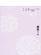 鎌倉 江ノ電 3版