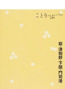 萩・津和野・下関・門司港 2版