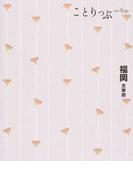 福岡 太宰府 3版 (ことりっぷ)(ことりっぷ)