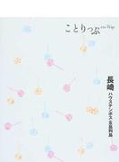 長崎 ハウステンボス・五島列島 3版