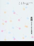長崎 ハウステンボス・五島列島 3版 (ことりっぷ)(ことりっぷ)