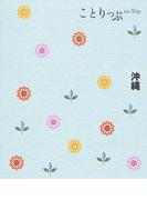 沖縄 3版 (ことりっぷ)(ことりっぷ)
