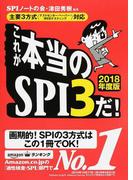 これが本当のSPI3だ! 2018年度版