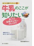 牛乳のここが知りたい 気になる女性ホルモン、がんリスク 健康を考えた飲み方・選び方のヒント (食べもの通信ブックレット)