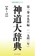 神道大辞典 第一巻