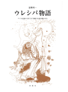 ウレシパ物語【HOPPAライブラリー】