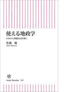 使える地政学 日本の大問題を読み解く(朝日新書)