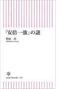 「安倍一強」の謎(朝日新書)