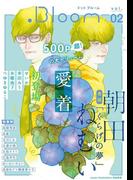 【期間限定価格】.Bloom ドットブルーム vol.02 2016 Summer