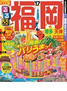 るるぶ福岡 博多 天神'17(るるぶ情報版(国内))