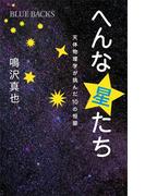 へんな星たち 天体物理学が挑んだ10の恒星(ブルー・バックス)