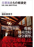 元華族たちの戦後史 没落、流転、激動の半世紀(講談社+α文庫)
