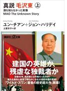 真説 毛沢東 上 誰も知らなかった実像(講談社+α文庫)