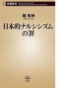 日本的ナルシシズムの罪(新潮新書)