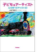 子どもはアーティスト 心を育てるアシスト50