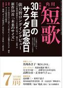 短歌 28年7月号(雑誌『短歌』)