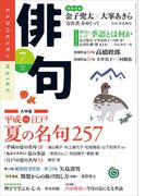 俳句 28年7月号(雑誌『俳句』)