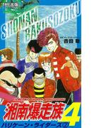 【フルカラーフィルムコミック】湘南爆走族4 ハリケーン・ライダーズ 2(TME出版)