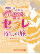 er-酒豪ガール「みお」の完璧なセフレ探しの旅(eロマンス新書)