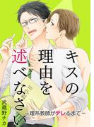 キスの理由を述べなさい-理系教師がデレるまで- 前編(BL☆美少年ブック)