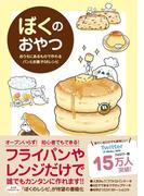 ぼくのおやつ - おうちにあるもので作れるパンとお菓子56レシピ -