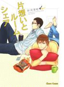 片想いとルームシェア(10)(Chara comics)