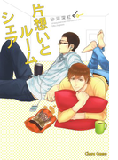 片想いとルームシェア(8)(Chara comics)
