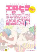 エロとろR18 ~初恋~【デジタル版・18禁】(X-BL)