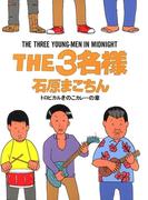 THE3名様 トロピカルきのこカレーの章(ビッグコミックススペシャル)