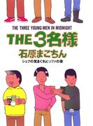 THE3名様 シェフの気まぐれピッツァの章(ビッグコミックススペシャル)