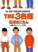 THE3名様 和風ハンバーグの章(ビッグコミックススペシャル)