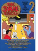 THE3名様 2(ビッグコミックススペシャル)