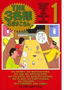 THE3名様 1(ビッグコミックススペシャル)