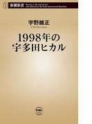 1998年の宇多田ヒカル(新潮新書)(新潮新書)