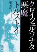 クロイツェル・ソナタ 悪魔(新潮文庫)(新潮文庫)