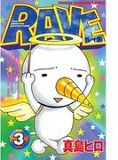 【期間限定 無料】RAVE(3)