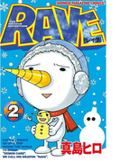 【期間限定 無料】RAVE(2)