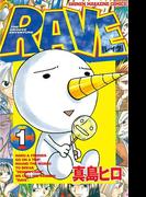 【期間限定 無料】RAVE(1)