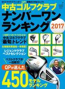 中古ゴルフクラブ ナンバーワンランキング2017(学研スポーツムックゴルフシリーズ)