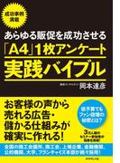 あらゆる販促を成功させる「A4」1枚アンケート実践バイブル